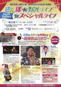 さんぽde野外ライブtoスペシャルライブ開催ポスター のコピー