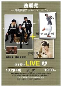 熱燗党岐阜ライブ10.2
